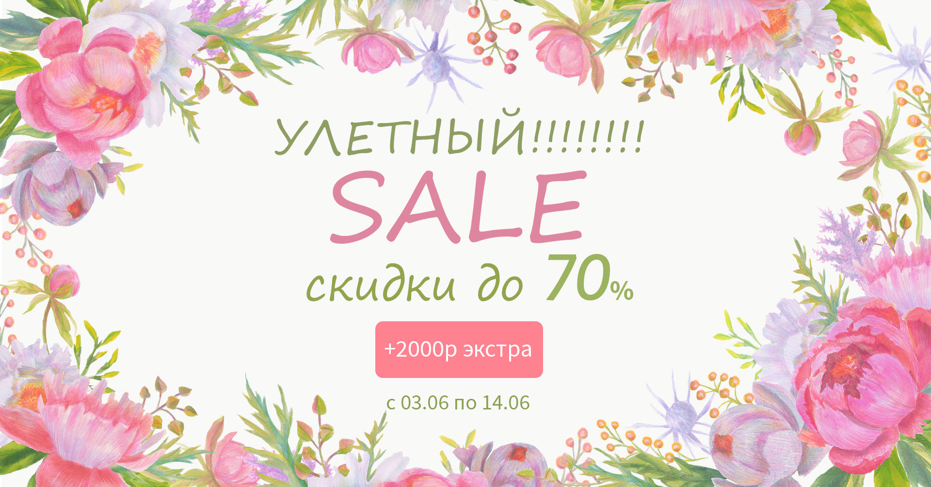 улетный-sale